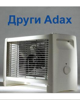 Други отоплителни тела Adax