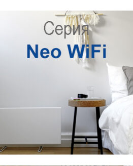 Adax Neo WiFi